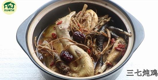 文山三七花茶与三七粉熬鸡汤的做法